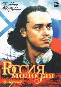 Young Russia (Rossiya molodaya) (2 DVD) - Ilya Gurin, Kirill Molchanov, Solin Lev, Yuriy German, Evgeniy Davydov, Mihail Kuznecov, Aleksandr Fatyushin