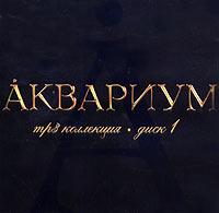 Аквариум. MP3 коллекция. Диск 1 (mp3) (черный) - Аквариум