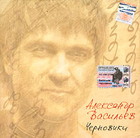 Александр Васильев. Черновики - Александр Васильев