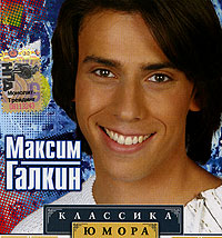 Maksim Galkin. Klassika YUmora - Maksim Galkin