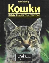 Кошки - Гербер Бербель