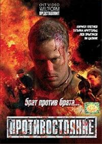 Todeskommando Russland 4 - Die Konfrontation (Protiwostojanie) (2006) - Vitalij Vorobev, Aleksey Karpov, Sergey Sergeev, Pavel Kulakov, Sergey Kuchkov, Lev Prygunov, Kirill Pletnev