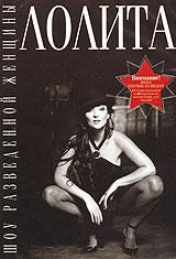 Lolita. Schou raswedennoj schenschtschiny - Lolita Milyavskaya (