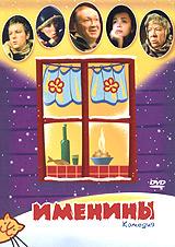 Imeniny - Valeriy Naumov, Andrej Chernyh, Nikolay Parfenyuk, Valeriy Myulgaut, Yuriy Kuznecov, Igor Petrenko, Fedor Lavrov
