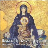 Praise to the Holy Mother of God. Hymns of the Russian Orthodox Church (Pohvala Presvyatoj Bogoroditse. Pesnopeniya Russkoj Pravoslavnoj TSerkvi) - The Male choir of the 'Valaam' Institute for Choral Art