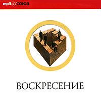 Voskresenie (mp3) - Voskresenie