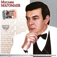 Муслим Магомаев. Концерты, концерты, концерты - Муслим Магомаев