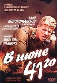 W ijune 41-go (2004) - Mihail Ptashuk, Viktor Kopicko, Vadim Sokolovskiy, Dzheyms Guchchirdo, Sergey Livnev, Yuriy Kolokolnikov, Marina Golub