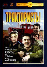 Tractor-Drivers (Traktoristy) - Ivan Pyrev, Dmitriy Pokrass, Evgeniy Pomeschikov, Aleksandr Galperin, Nikolay Kryuchkov, Boris Andreev, Marina Ladynina