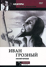 Ivan the Terrible. Part One & Two (Ivan Groznyy) (2 DVD) - Sergey Ejzenshtejn, Sergey Prokofev, Eduard Tisse, Andrey Moskvin, Nikolaj Cherkasov, Georgiy Vicin, Mihail Kuznecov