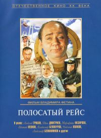 Striped Trip (Polosatyy reys) - Vladimir Fetin, Veniamin Basner, Viktor Koneckiy, Aleksey Kapler, Dmitriy Meshiev, D Dolin, Evgeniy Leonov