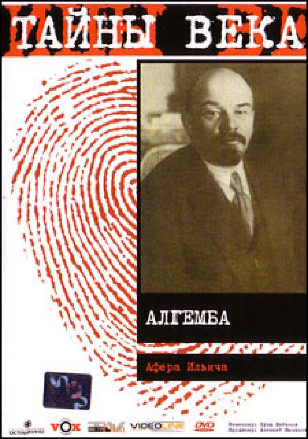 DVD Тайны века. Алгемба. Афера Ильича - Алексей Пиманов