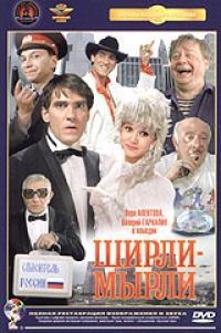 What a Mess! (Schirli - myrli) - Vladimir Menshov, Kogan Timur, Vadim Alisov, Vladimir Dostal, Inna Churikova, Armen Dzhigarhanyan, Rolan Bykov