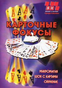Kartotschnye fokusy - Grigoriy Hvalynskiy, Viktor Polyakov, Maksim Matushevskiy, Sergey Solonicyn