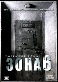 The Camp: A Prison Story 6 (Zona. Tyuremnyj roman 6) - Petr Shteyn, B Lazarev, Yuriy Sapronov, Igor Filippov, Oleg Protasov, Oleg Geraskin, Adam Chekman