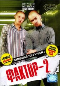 Фактор-2. Даешь каникулы! Сенсационный успех в России! - Фактор-2
