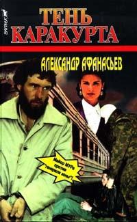 Тень Каракурта - Александр Афанасьев