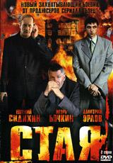 Staja (2005) (2 serii) - Anna Legchilova, Aleksey Shedko, Vladimir Bragin, Viktor Makarov, Dmitriy Lesnevskiy, Igor Bochkin, Evgeniy Sidihin