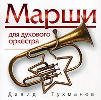 David Tuhmanov. Marshi dlya duhovogo orkestra - David Tuhmanov