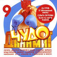 Various Artists. CHudo Dinamit 9 - Vladislav Medyanik, Kraski , Diamant , DJ Groove , Sveta , Varvara , Premyer-Ministr