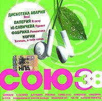 Various Artists. Soyuz 38 - Diana Gurckaya, Diskoteka Avariya , Valeriya , Zolotoe kolco (Zolotoye Koltso) (Golden Ring) , Ivanushki International , Nadezhda Kadysheva, Reflex