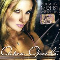 Olga Orlova. Esli ty menya zhdesh - Olga Orlova