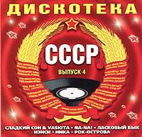 Various Artists. Diskoteka SSSR. Vypusk 4 - Anons , Aramis , Nika , Nensi , Na-Na , Rok-ostrova , Laskovyy byk