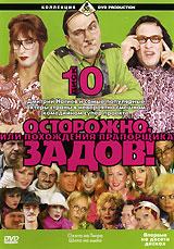 Ostorozhno, Zadov! ili Pohozhdeniya praporschika. Disk 10 - Dmitriy Nagiev, Andrey Balashov, Igor Yurov, Aleksandr Rodnyanskiy, Mihail Galkin, Semen Strugachev, Andrey Fedorcov