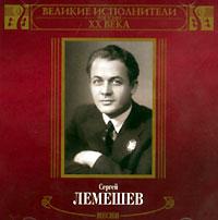 Sergej Lemeschew. Welikie ispolniteli Rossii XX weka. Pesni. mp3 Kollekzija - Sergey Lemeshev