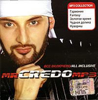 Mr. Credo. Все включено. All Inclusive (2006) (mp3) - Mr. Credo