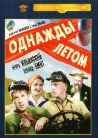 Odnaschdy letom - Igor Ilinskij, Hanan Shmayn, Vyacheslav Volkov, Evgeniy Petrov, Ilya Ilf, Aleksandr Lavrik, Vitaliy Filippov