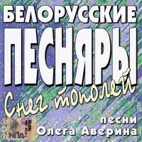 Belorusskie Pesnyary. Sneg topoley. Pesni Olega Averina - Belorusskie pesnyary , Oleg Averin