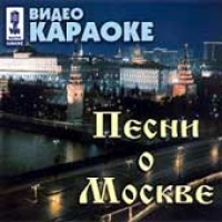 Video karaoke: Pesni o Moskve