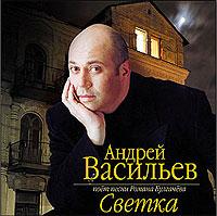 Andrey Vasilev poet pesni Romana Bulgacheva. Svetka - Andrey Vasilev, Roman Bulgachev