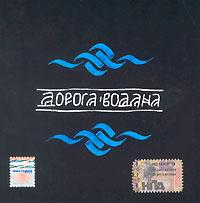Doroga Vodana - Doroga Vodana