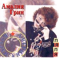 Амалия Грин. Америка-Маруся - Амалия Грин