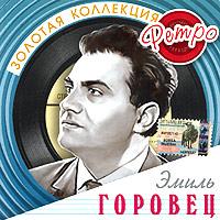 Emil Gorovets. Zolotaya kollektsiya retro (2 CD) - Emil Gorovec