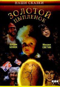 The Golden Goose (Zolotoy tsyplenok) - Vladimir Kraynev, Evgeniy Krylatov, V Gayday, Oleg Maslov-Lisichkin, Mihail Svetin, Nikolay Gudz, Georgiy Morozyuk