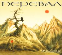 Melnitsa. Pereval (Gift Edition) - Melnitsa