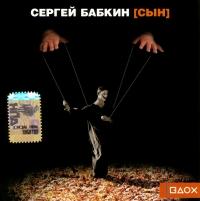 Сергей Бабкин. Сын - Сергей Бабкин