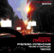 Vladimir Lishchuk. Rublevo-Uspenskie pesni i ballady - Vladimir Lischuk