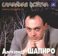 Aleksandr SHapiro. Sluchajnaya vstrecha - Aleksandr Shapiro