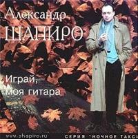 Александр Шапиро. Играй, моя гитара - Александр Шапиро