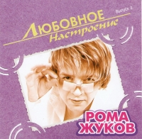Ljubownoe nastroenie. Roma Schukow - Roma Zhukov