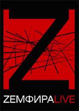 Zемфира. Live - Земфира Рамазанова (Zемфира)