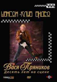 Wasja Prjanikow. Desjat let na szene - Wasja Prjanikov
