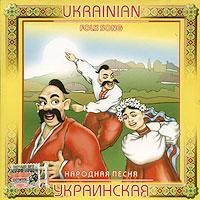 Ukrainan Folk Song (Ukrainskaya narodnaya pesnya)