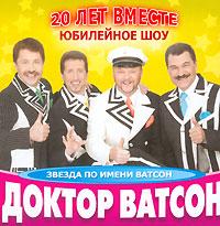 Shou-gruppa Doktor Vatson. Zvezda po imeni Vatson - Doktor Vatson , Teatr Romen, Aleksandr Marshal, Vladimir Markin, Nikolay Baskov, Aleksey Glyzin, Vyacheslav Dobrynin