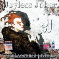 Joyless Joker. Безрадостный шутник - Joyless Joker