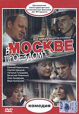 V Moskve proezdom - Ilya Gurin, Yan Frenkel, Anatoliy Paytyk, Boris Lobkov, Lyudviga Zakrzhevskaya, German Drobiz, Evgeniy Davydov